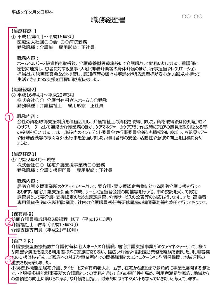 履歴書・職務経歴書ダウンロード|オシゴトけあ蔵